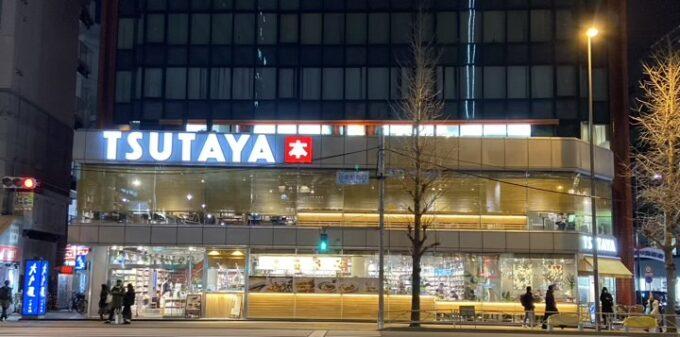 TSUTAYA田町駅前点