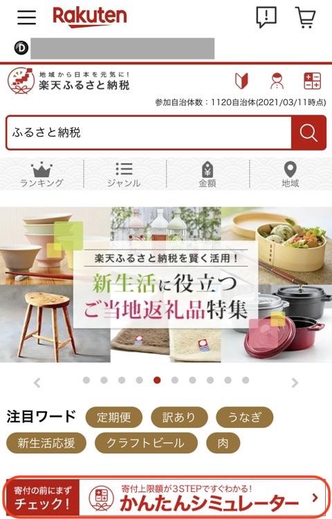 楽天ふるさと納税スマートフォン用サイト