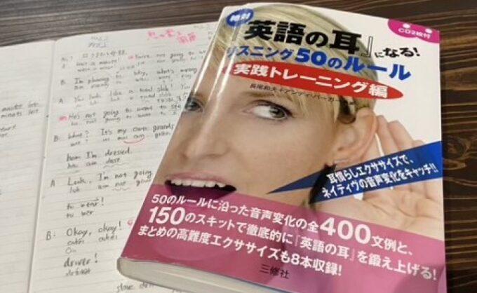 「絶対英語の耳になる」とノート