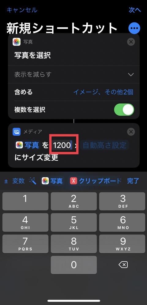 サイズ「640」を「1200」に修正
