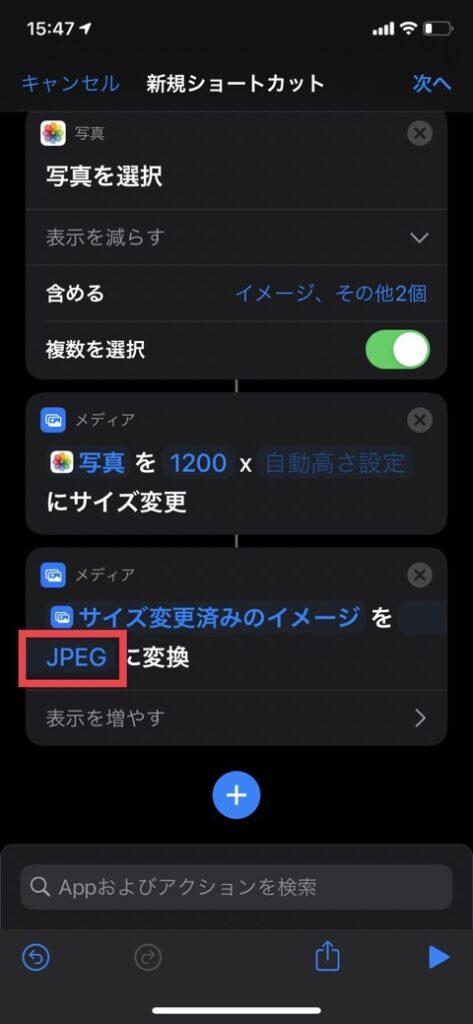 JPEGへ変換