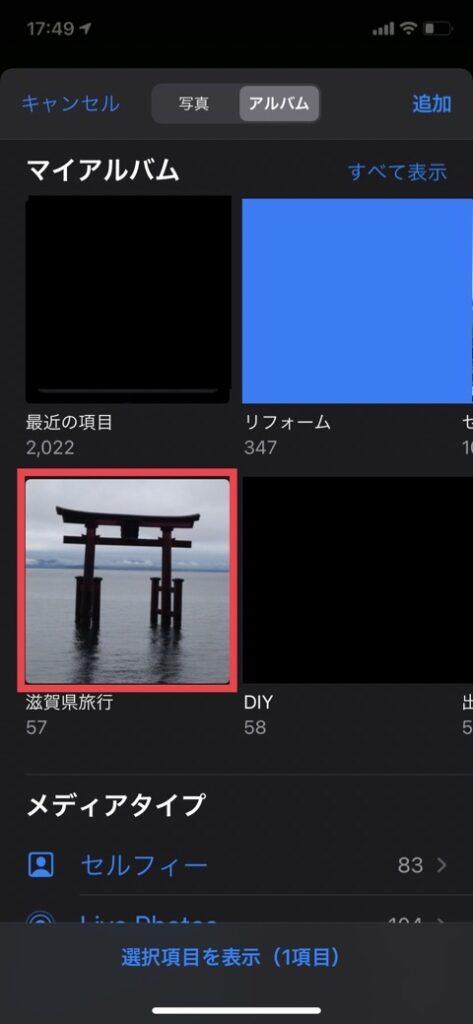一括処理したい写真が保存されているアルバムを選択