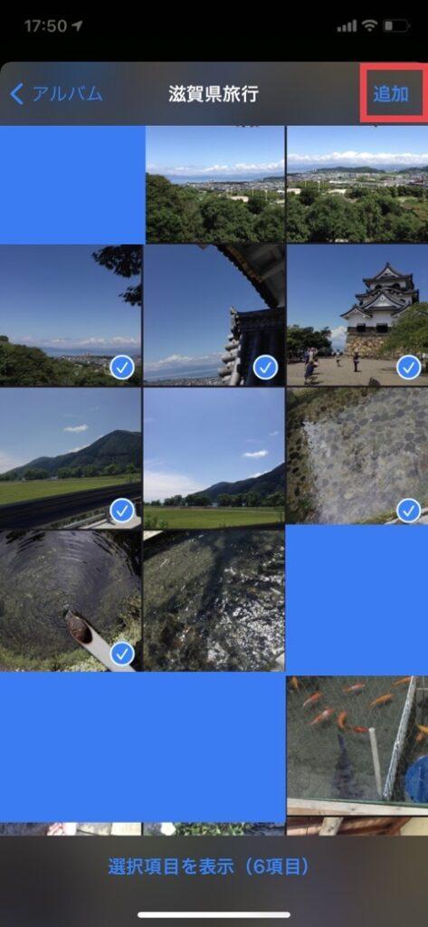 処理したい写真を選択して右上にある「追加」をタップ