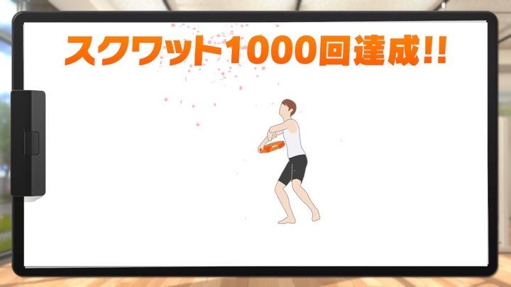 スクワット1000回