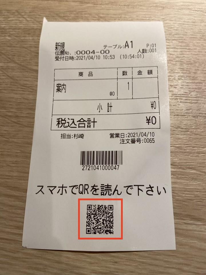QAコード