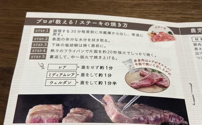 ステーキの基本的な焼き方