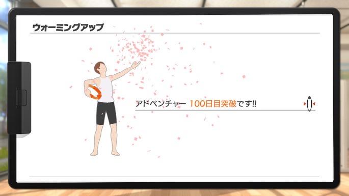 100日達成!