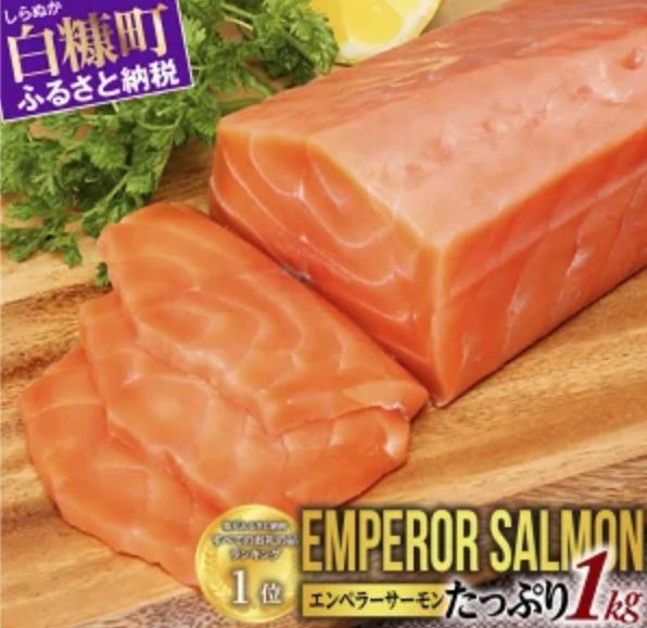 エンペラーサーモン