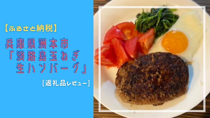 淡路島玉ねぎ生ハンバーグ