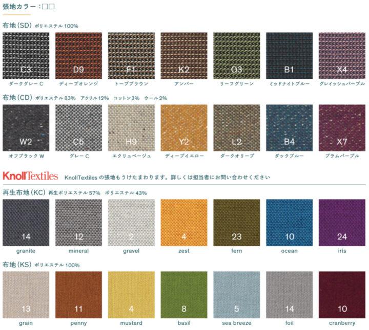28種類の色から選べます。