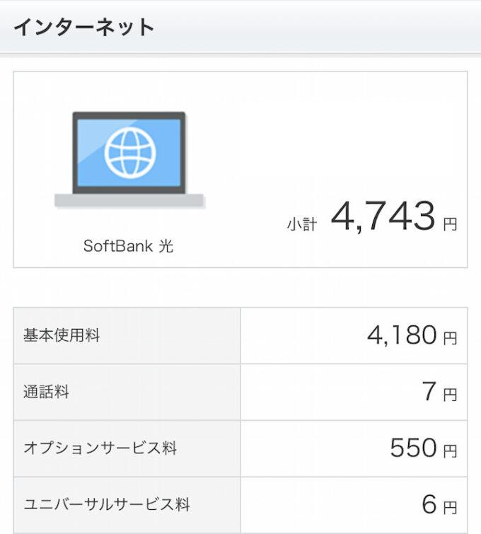 Softbank光 料金
