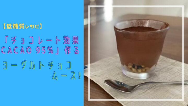 ヨーグルトチョコムース