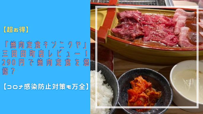 焼肉定食キンニクヤ