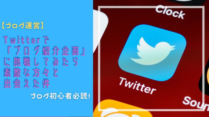 Twitterイベントレポート