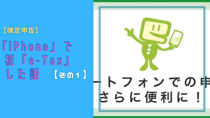 e-TAX 01