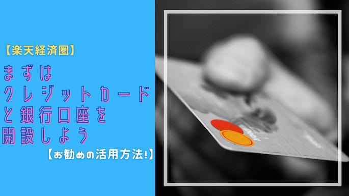 銀行口座とクレジットカード